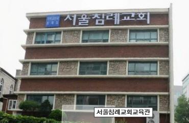 서울침례교회