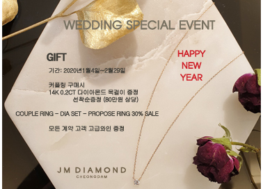 JM다이아몬드 wedding special event